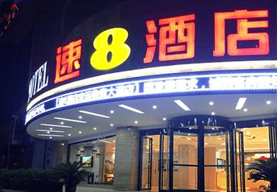 速8快捷酒店官网_速8酒店官网-速8连锁酒店,速8连锁酒店预订,速8快捷酒店官网,速8酒店